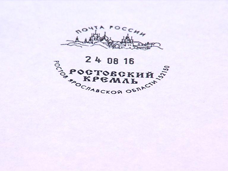 На почтовом штемпеле появится изображение ростовского кремля