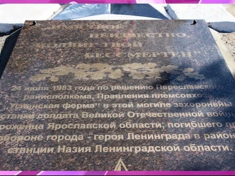 В селе Смоленском на могиле неизвестного солдата открыли мемориальную доску