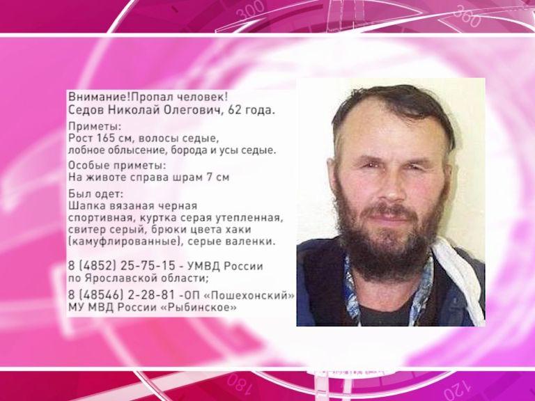 В Пошехонском районе пропал Николай Седов