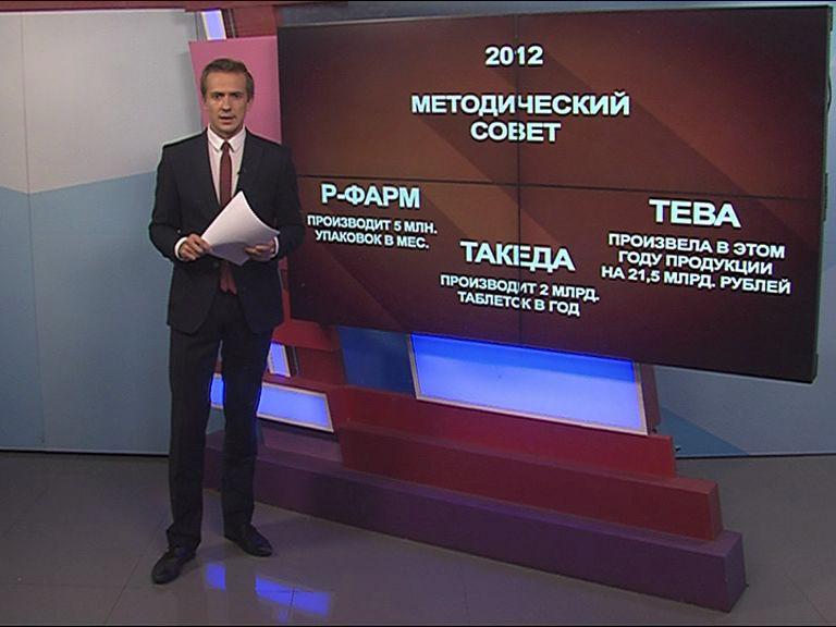 С чего начал развитие фармкластер в Ярославской области