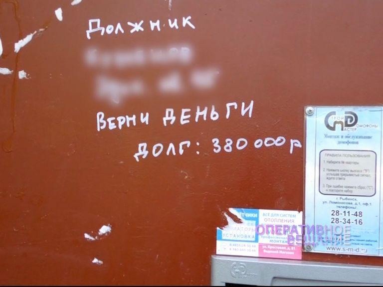 В Рыбинске житель познакомился с современным методом выбивания долга