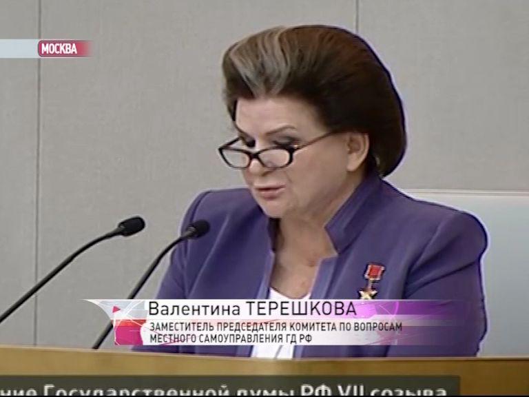 Состоялось первое заседание обновленной государственной думы