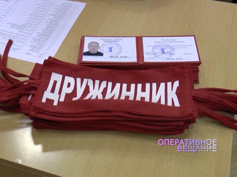 У ярославских дружинников появится свой единый день для дежурства