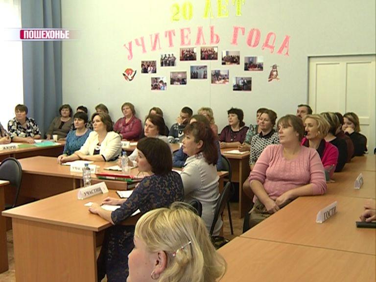 В Пошехонье стартовал районный этап всероссийского конкурса «Учитель года»