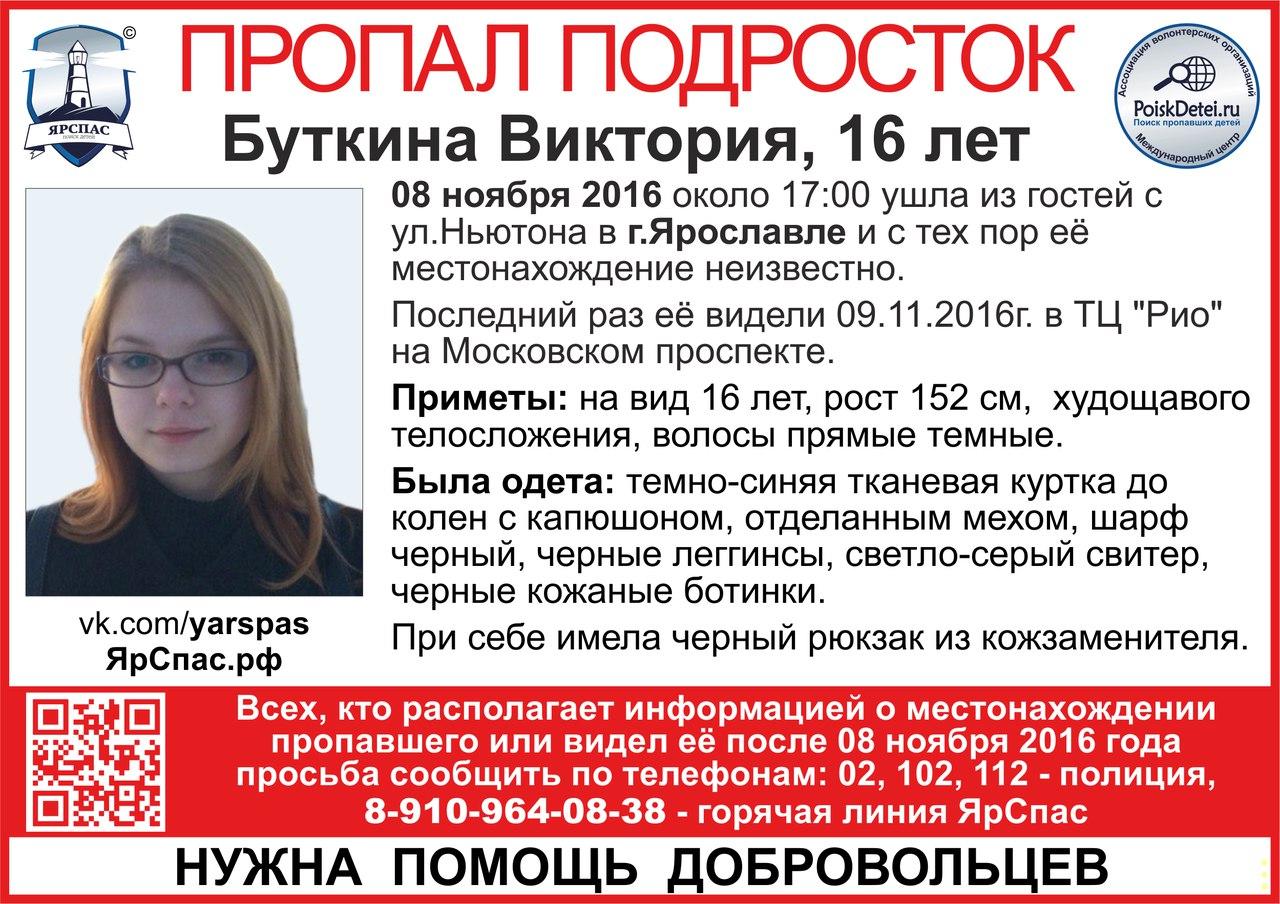 В Ярославле ищут 16-летнюю Викторию Буткину