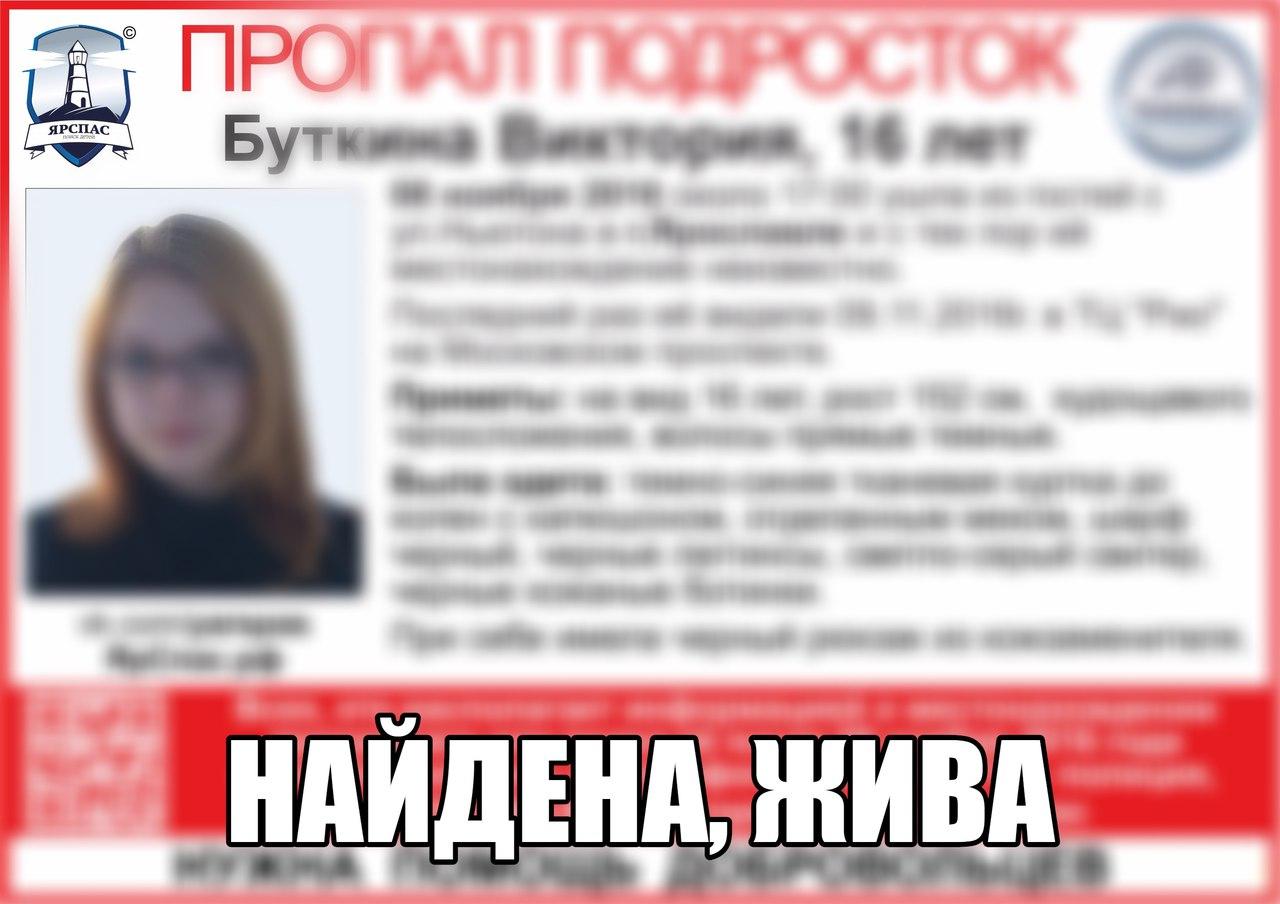 В Ярославле нашли 16-летнюю девушку