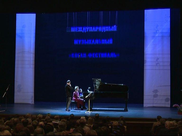 В Ярославле открылся международный музыкальный «Коган-фестиваль»