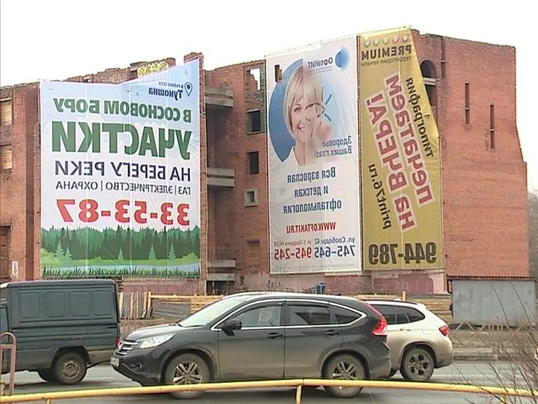 Ярославские долгострои собрались привести в порядок
