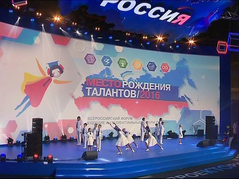 В Ярославле завершился форум «Будущие интеллектуальные лидеры России»