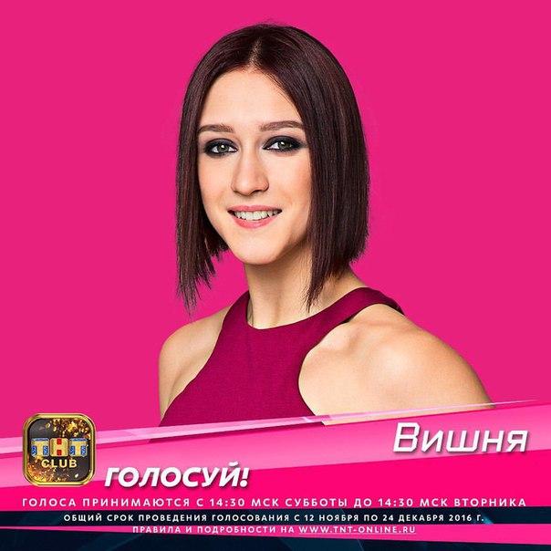 Ярославцы могут поддержать Вишню в проекте «Танцы»