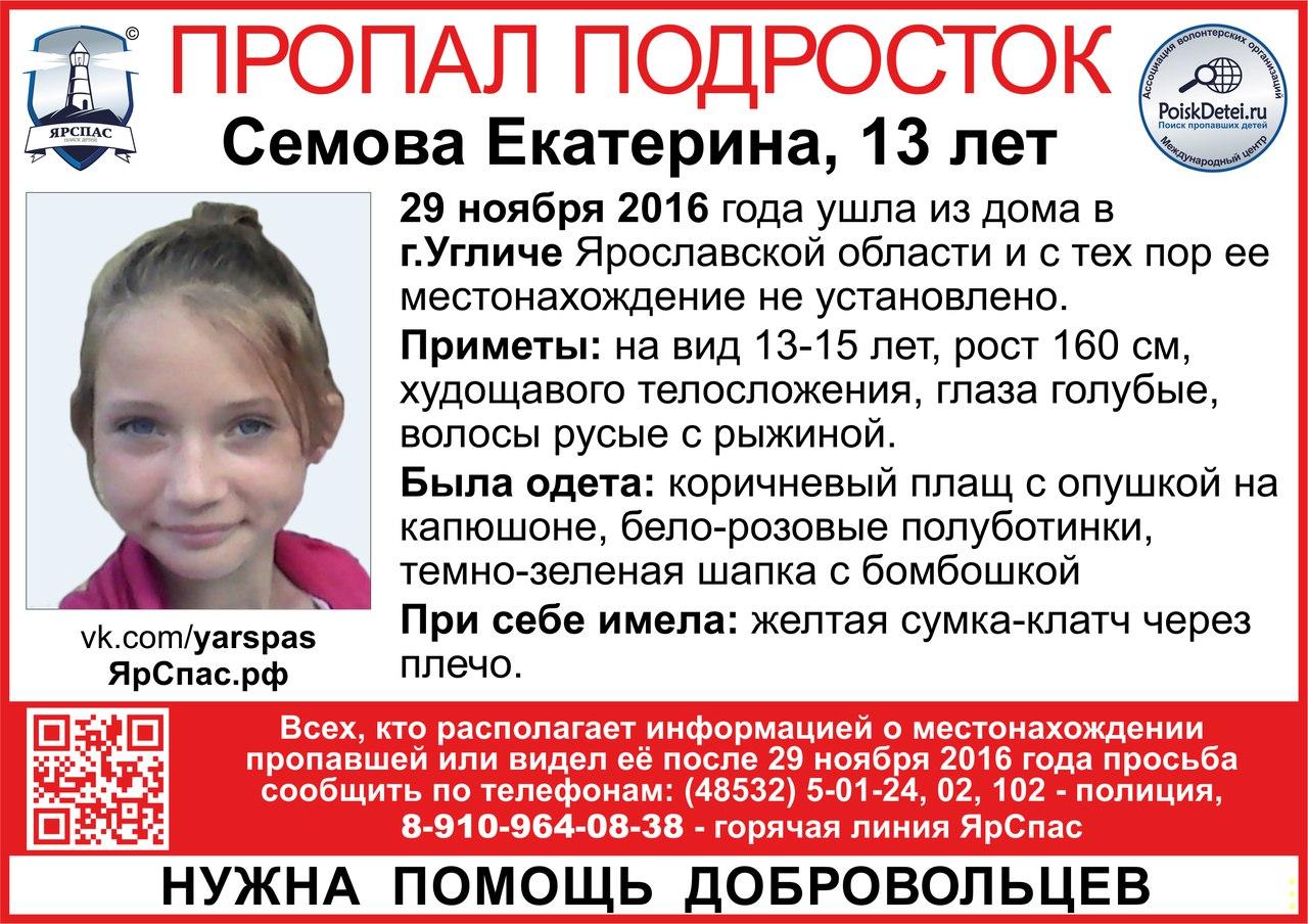 В Ярославской области ищут 13-летнюю Екатерину Семову
