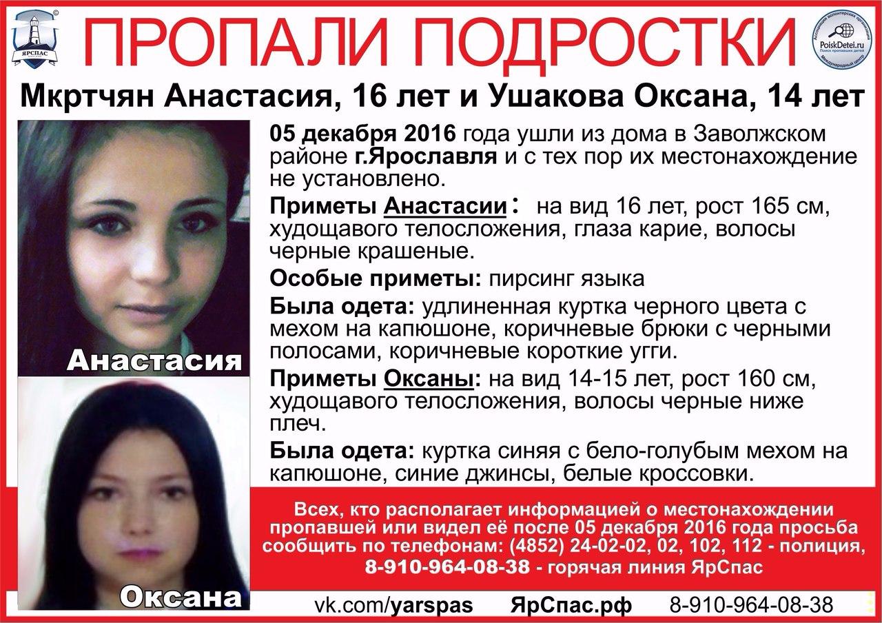 В Ярославле пропали две подруги