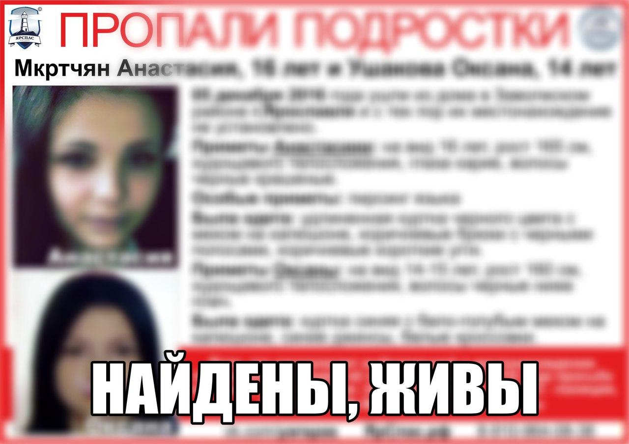 В Ярославле нашли двух пропавших подруг