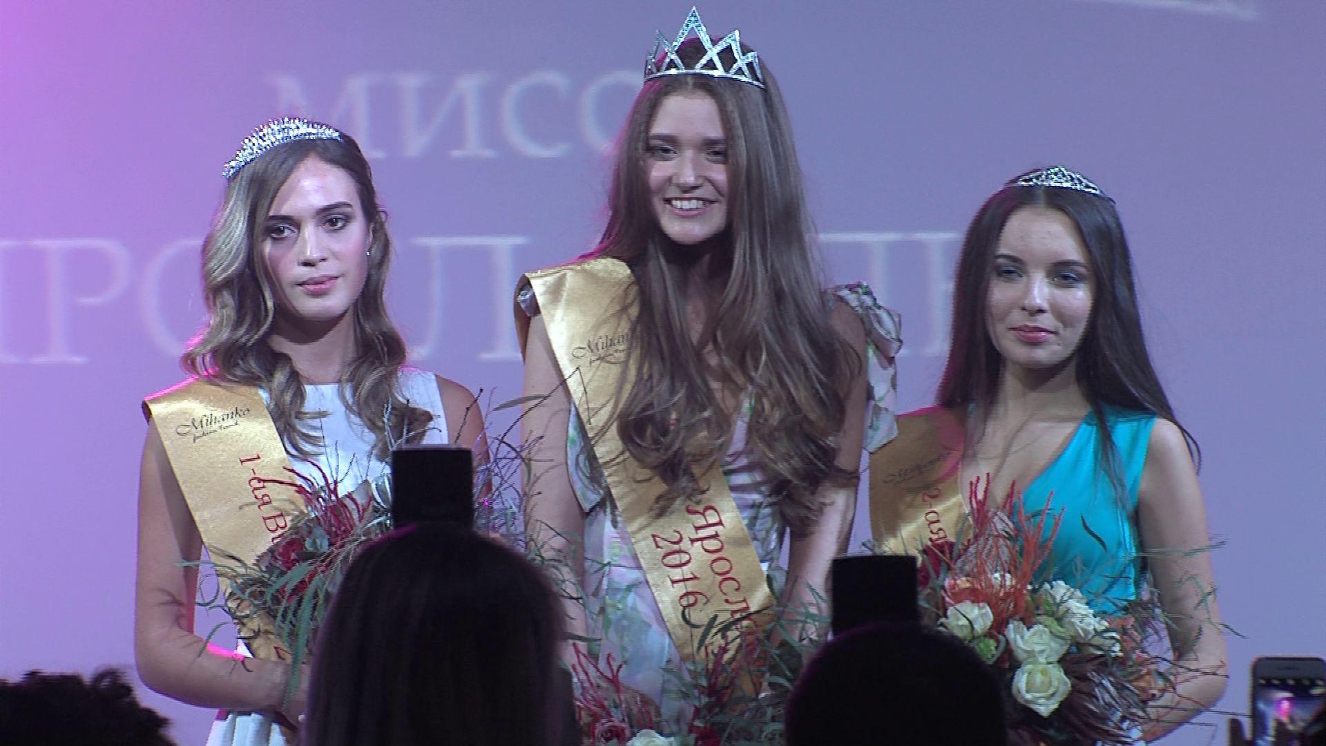 В Ярославле выбрали самую красивую девушку