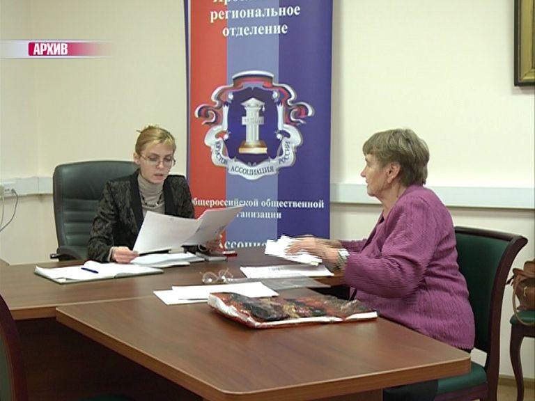 Юристы бесплатно ответят на вопросы ярославцев