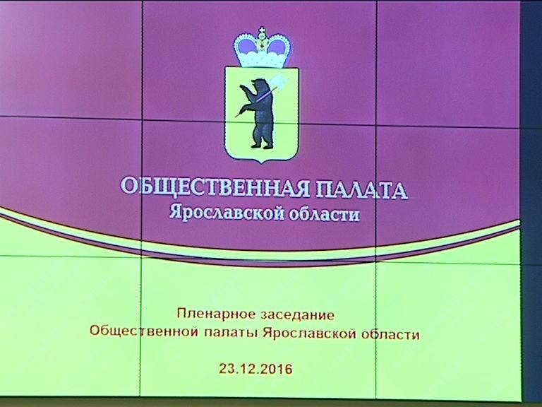 Областная общественная палата подвела итоги года