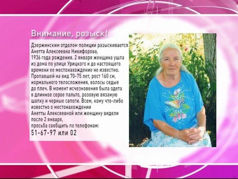 В Ярославле ищут 80-летнюю пенсионерку