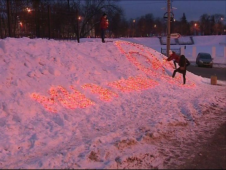 В Ярославле зажгли «Свечи памяти»