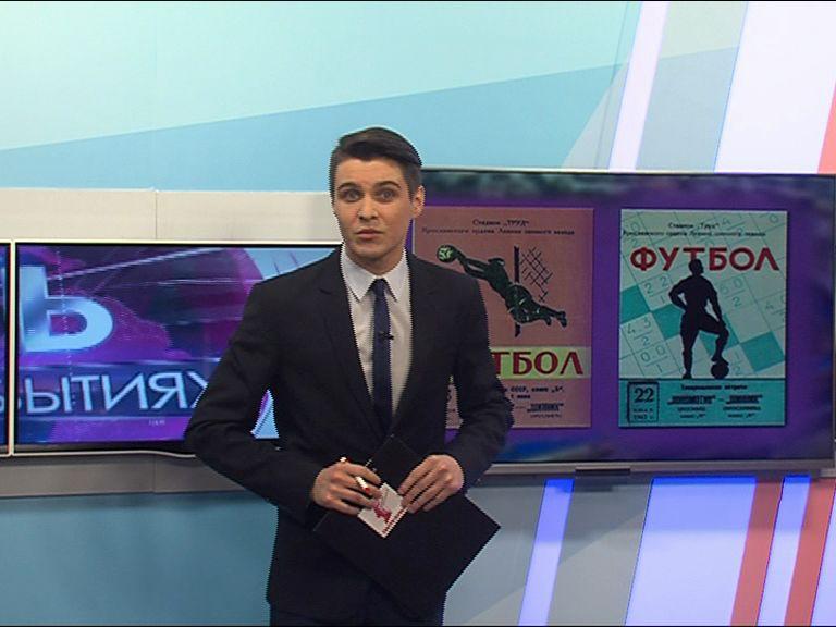 «Шинник» в деталях: главные вехи ярославского футбольного клуба