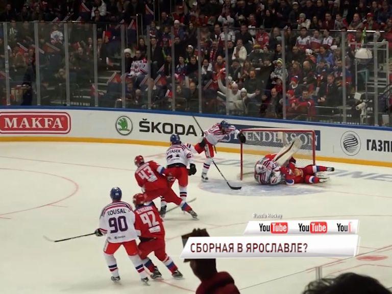 Сборная России по хоккею может сыграть в Ярославле