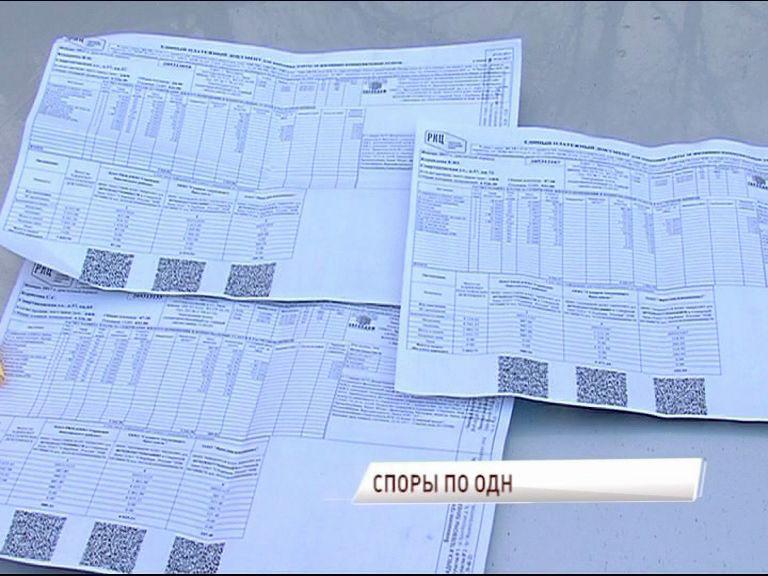 Ярославцы жалуются на непонятные счета по ОДН