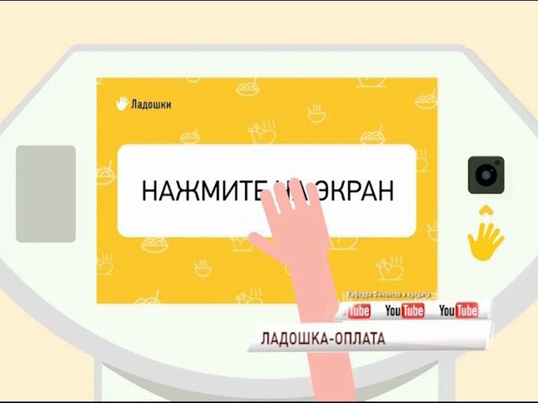 В ярославских школах дети получать обед будут по отпечатку ладони