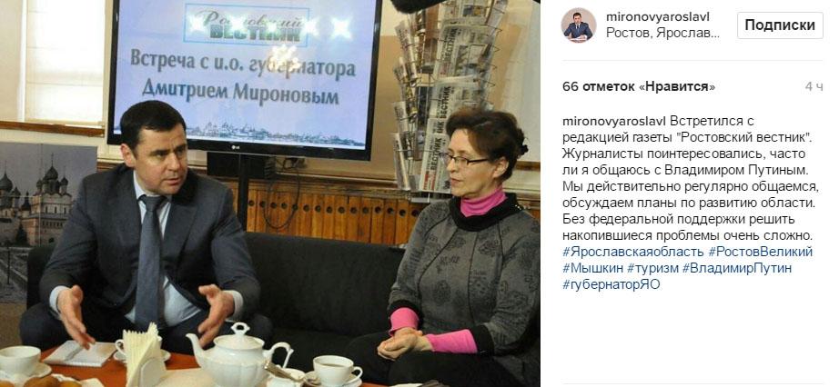 Дмитрий Миронов: «По вопросам развития Ярославской области регулярно общаюсь с Владимиром Путиным»
