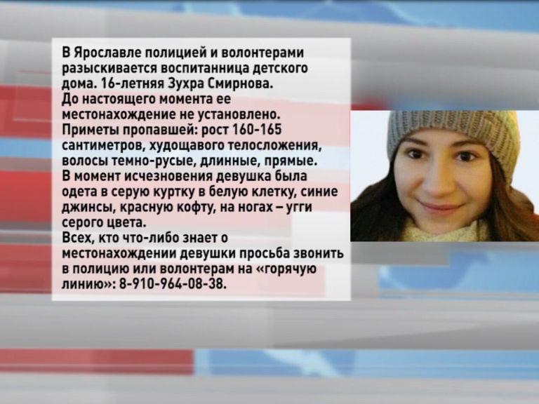 В Ярославле ищут 16-летнюю воспитанницу детского дома