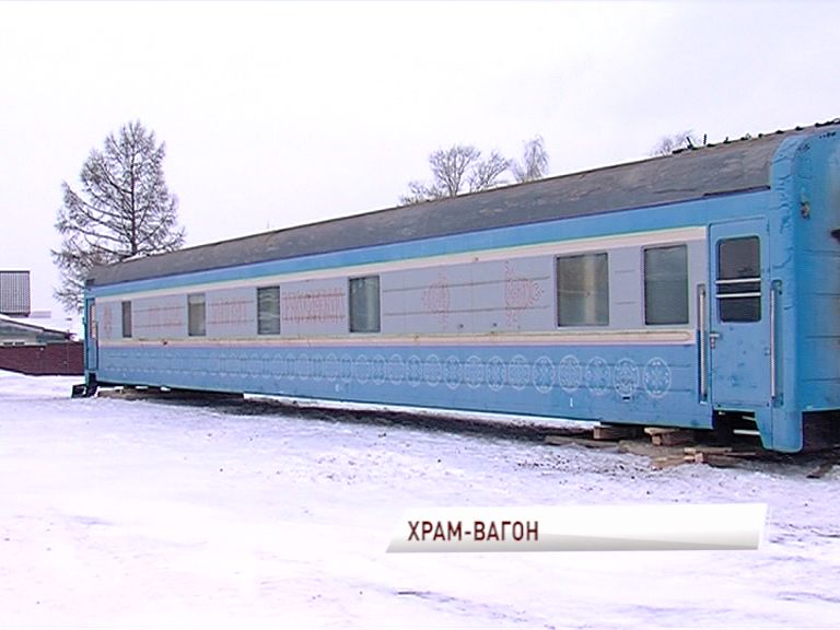 В Ярославле появился храм в железнодорожном вагоне