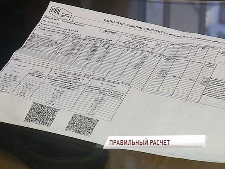 Жители Кировского района Ярославля удивились платежкам за коммуналку