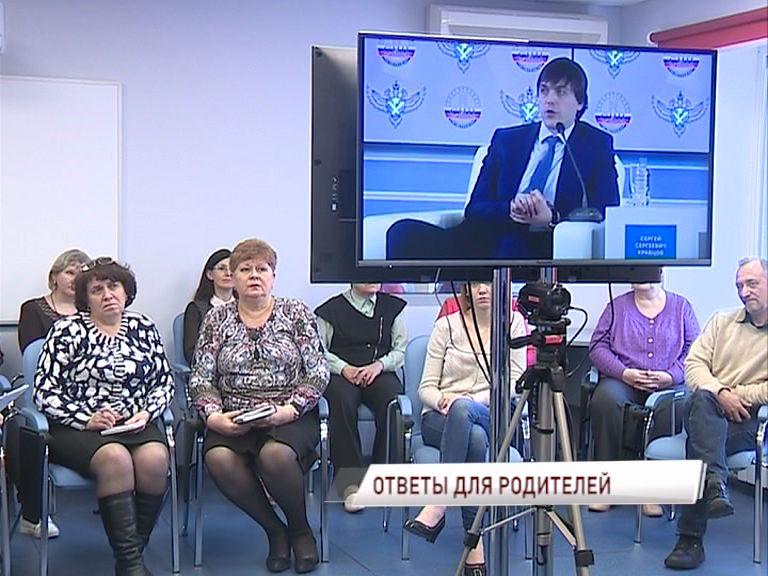 Руководитель Рособрнадзора ответил на вопросы родителей выпускников школ