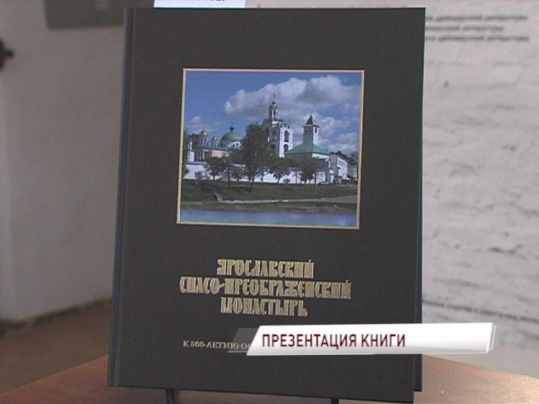В музее-заповеднике презентовали книгу об истории Спасо-Преображенского монастыря