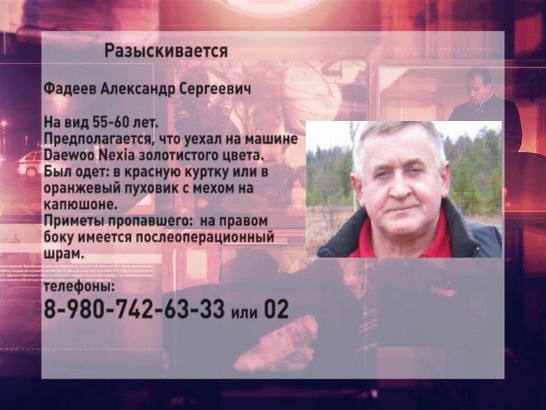 В Ярославской области ищут Александра Фадеева