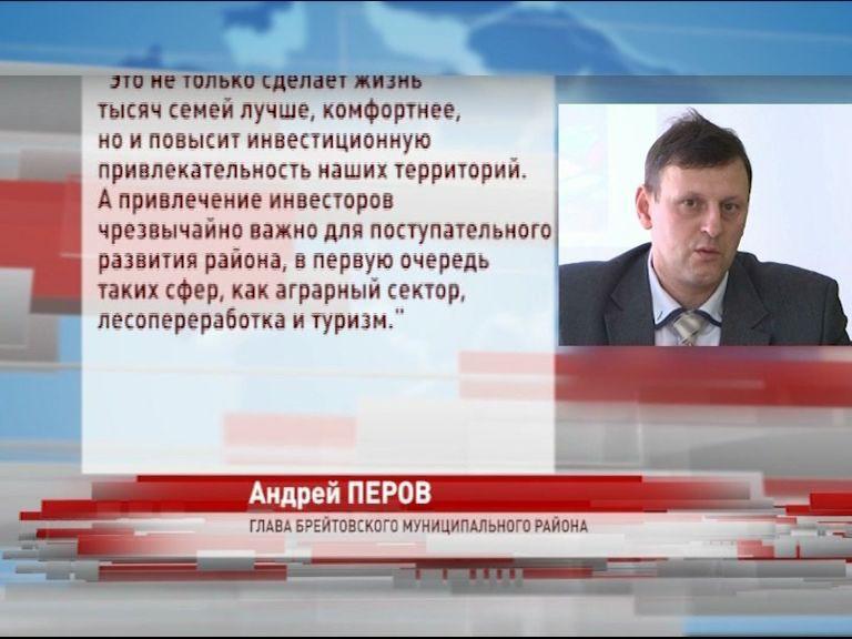 Глава Брейтовского района: «Газификация района приведет новых инвесторов»
