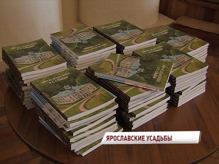 Историю ярославских усадеб занесли в каталог