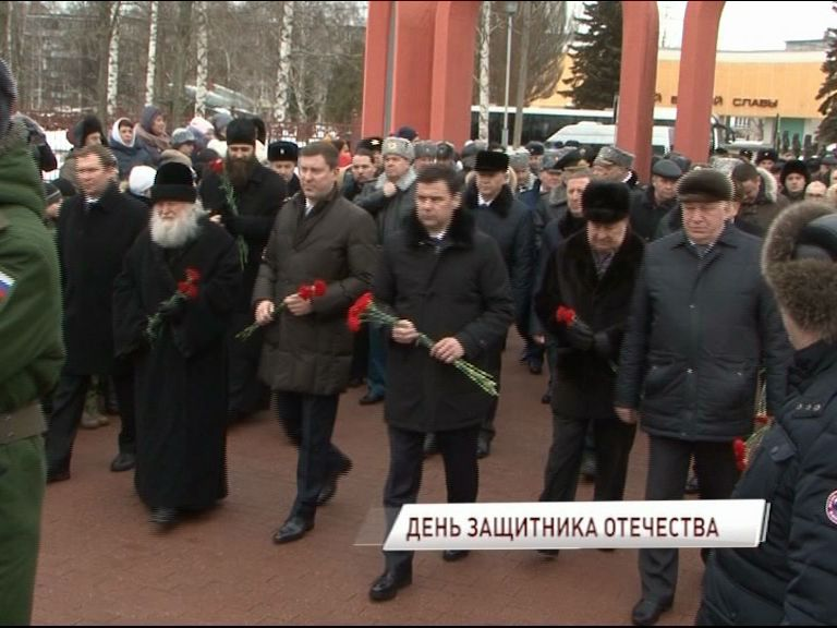 В Ярославле отметили День защитника Отечества