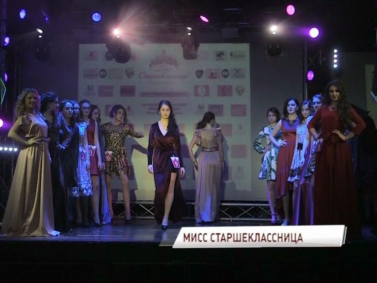В Ярославле выберут самую красивую старшеклассницу