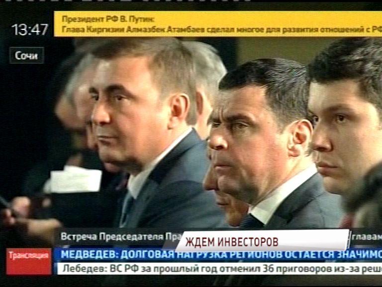 Дмитрий Миронов принял участие в инвестиционном форуме «Сочи-2017»