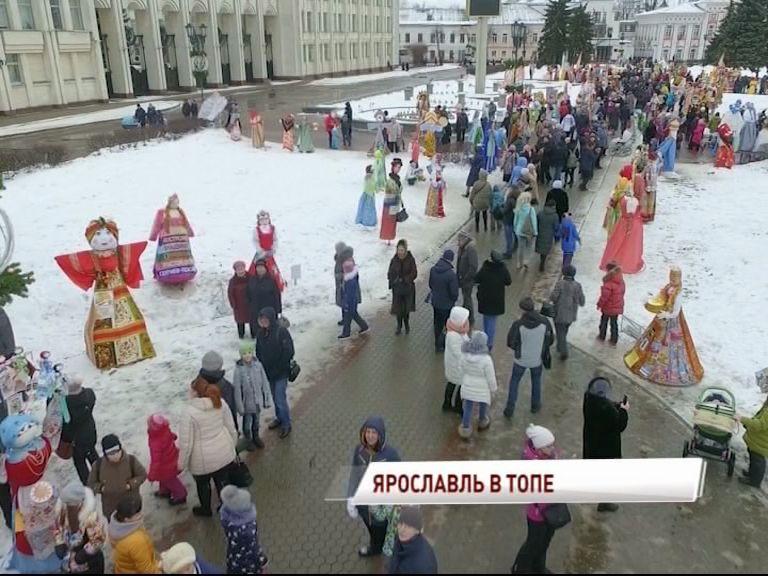 Ярославская область попала в топ самых узнаваемых и привлекательных для туристов региональных брендов