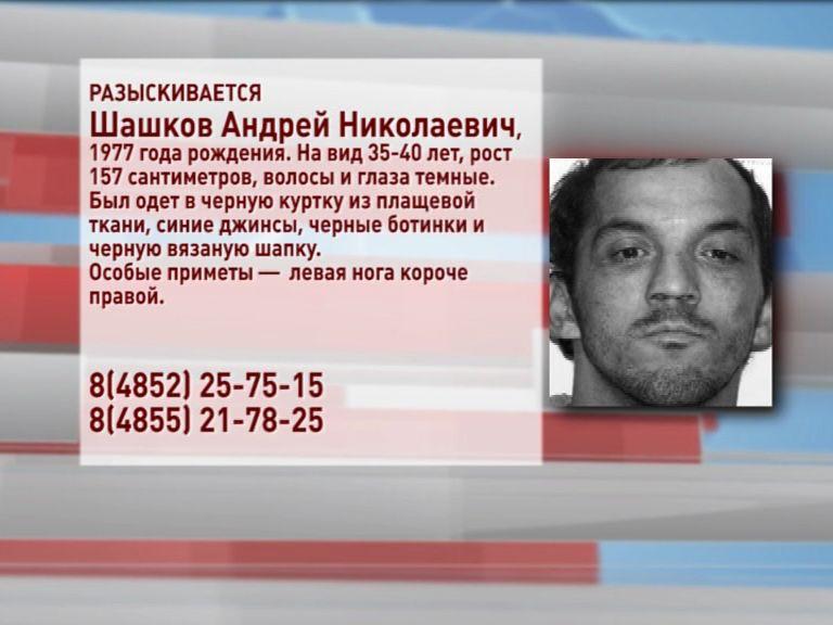 Полиция ищет Андрея Шашкова