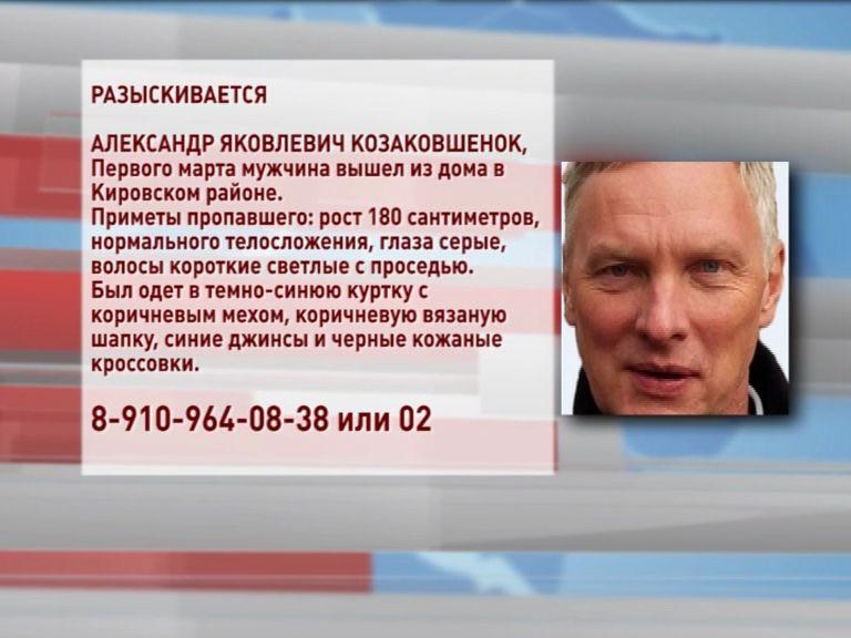 В Ярославле ищут 54-летнего Александра Козаковшенка