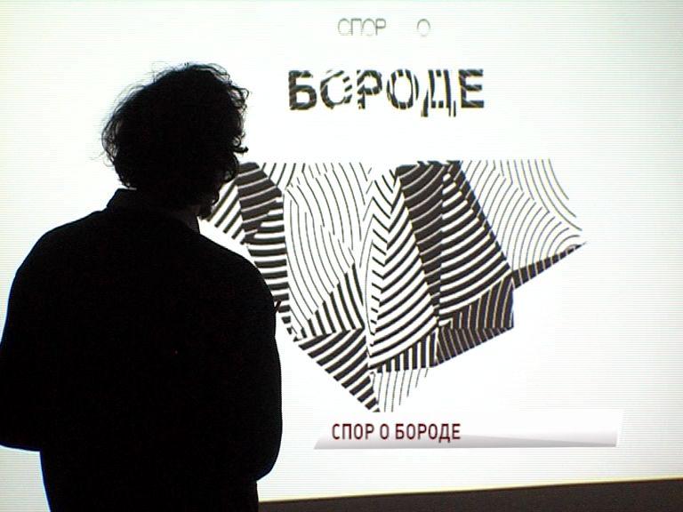 Спор о бороде» - оригинальный проект ярославского художественного музея