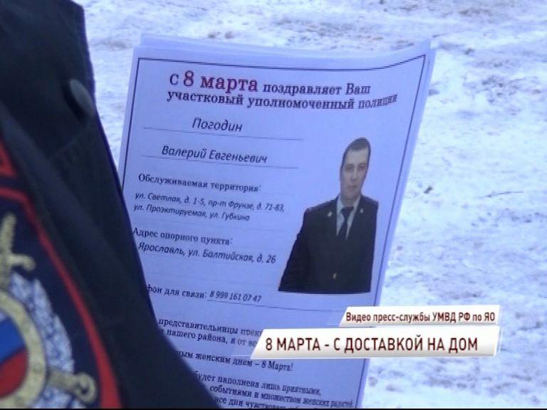 Полицейские поздравили жительниц Ярославля в 8 Марта