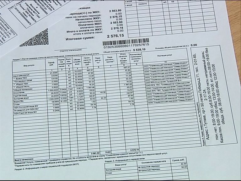 Просроченная задолженность УК на начало 2017 года составила более 2 миллиардов рублей