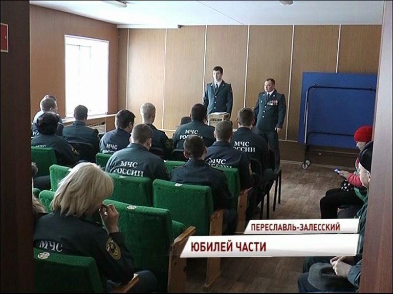 Пожарная часть в Переславле отмечает юбилей