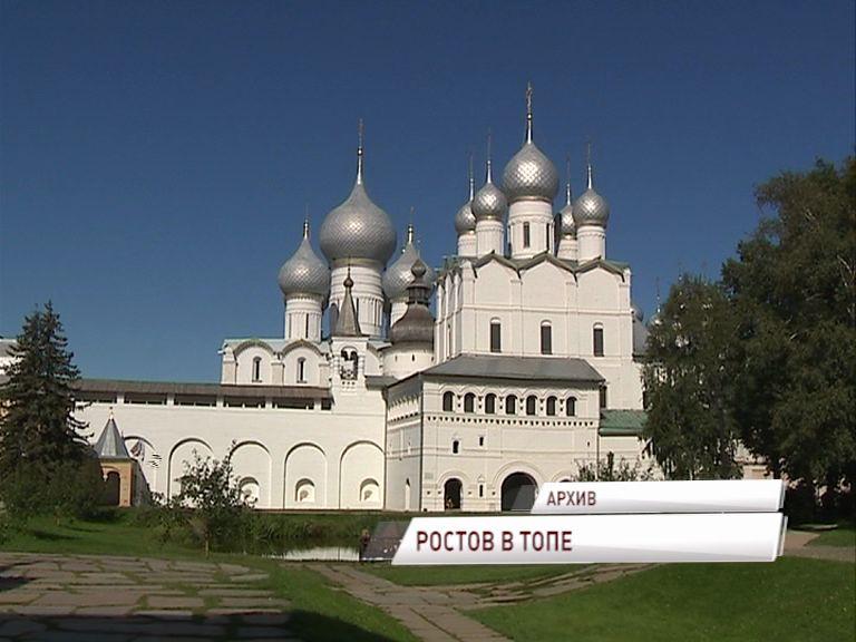 Ростов - в топе самых популярных малых городов России