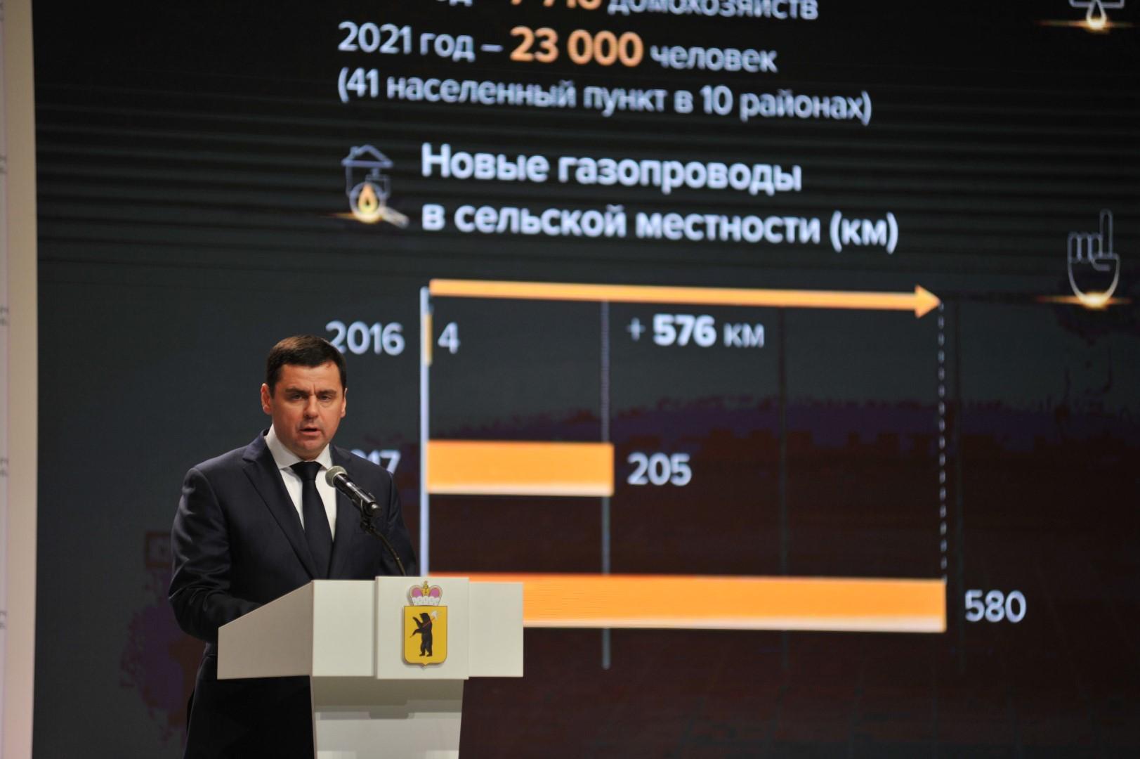Дмитрий Миронов представил стратегию социально-экономического развития Ярославской области