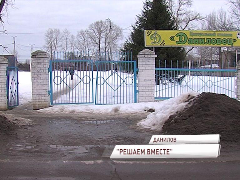 Жители Данилова в рамках губернаторского проекта «Решаем вместе» получат обновленный стадион