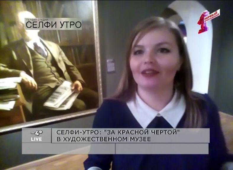 «Селфи-утро: «За красной чертой» в Ярославском художественном музее