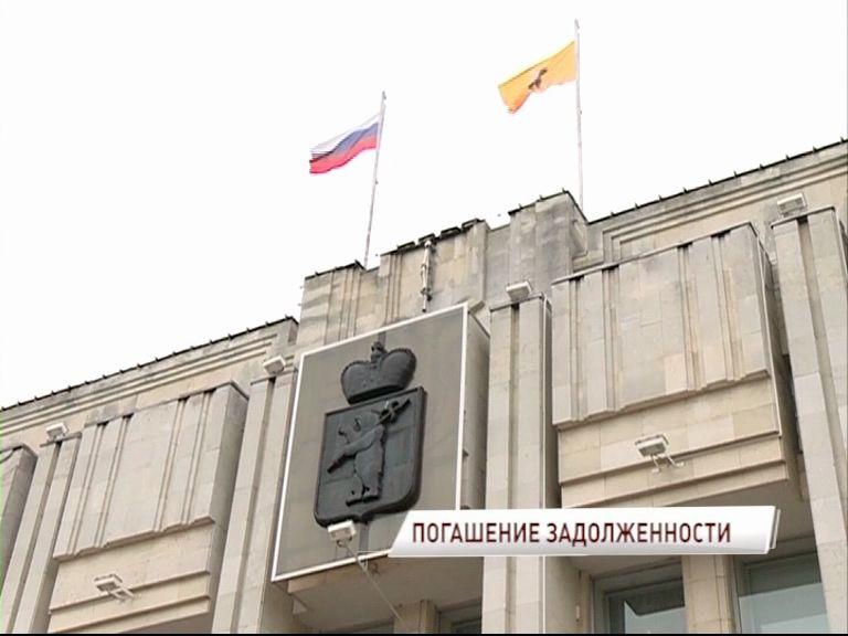 Госдолг Ярославской области уменьшится более чем на 140 миллионов рублей